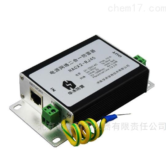 监控三合一防雷器 系统电源信号传输保护器