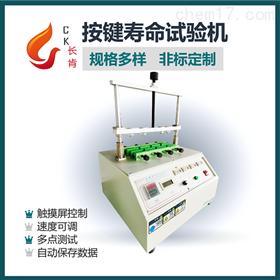 CKQEM-035按键寿命试验机
