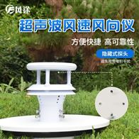 FT-WQX2超声波风速仪品牌