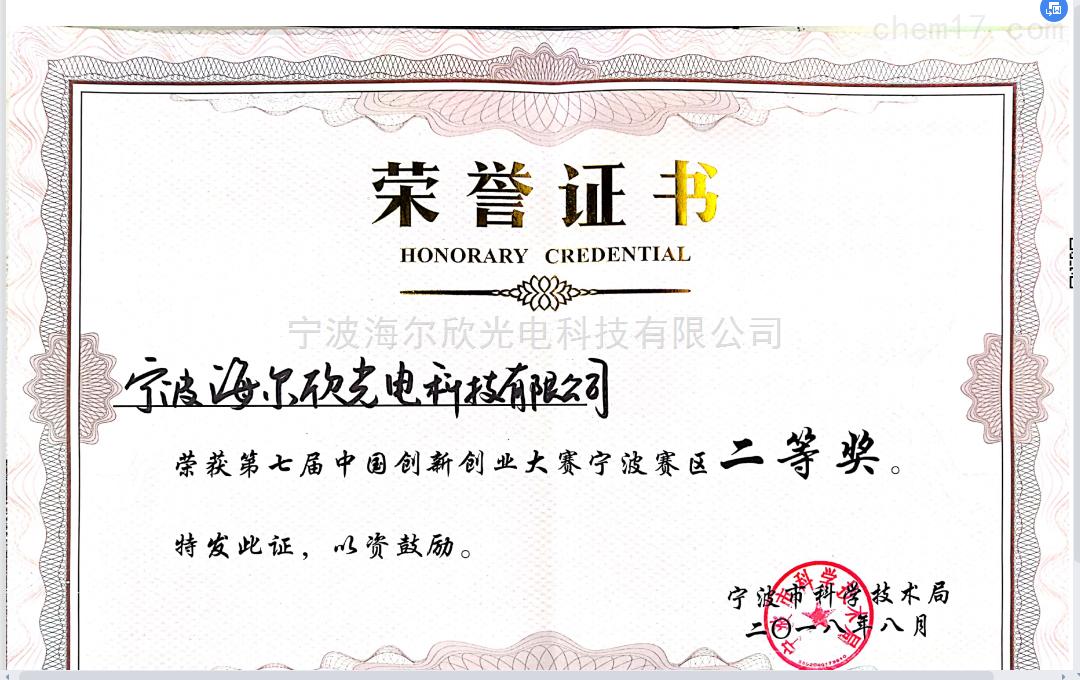 第七届中国创新创业大赛宁波赛区二等奖