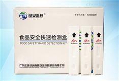 T-2毒素快速检测盒(荧光层析 粮油)