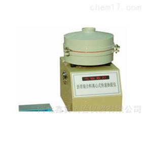 DLC-Ⅲ型数控沥青混合料离心式快速抽提仪
