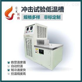 CKQEM-028冲击试验低温槽