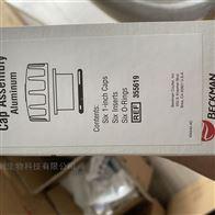 贝克曼355654Beckman 355654 26.3mL 离心瓶