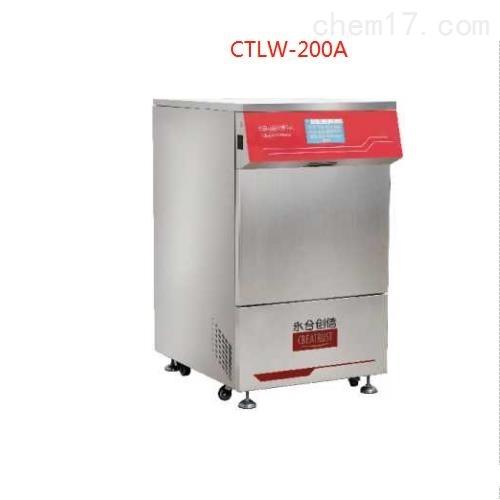 CTLW-200A CTLW-120 CTLW-2全自动器皿一体化清洗机