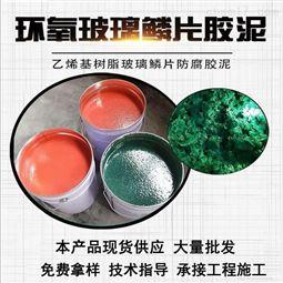 批发环氧树脂 玻璃钢施工