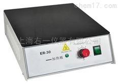 ER-30电热恒温加热板 电热板