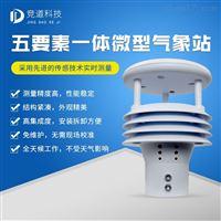 JD-WQX5超聲波五要素氣象監測儀