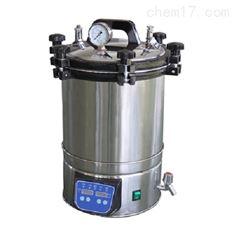 手提式蒸汽灭菌器