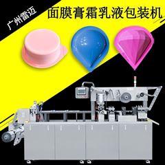 DPP-260化妆品面膜泡罩包装机
