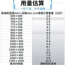 HY-23環網柜用多少公斤防潮封堵劑