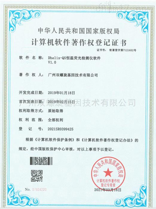 软著证书-Dhelix-Q5恒温荧光检测仪软件
