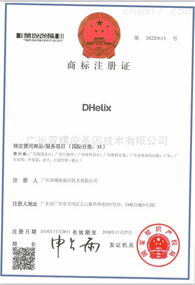 商标注册证-Dhelix-28220613(1)