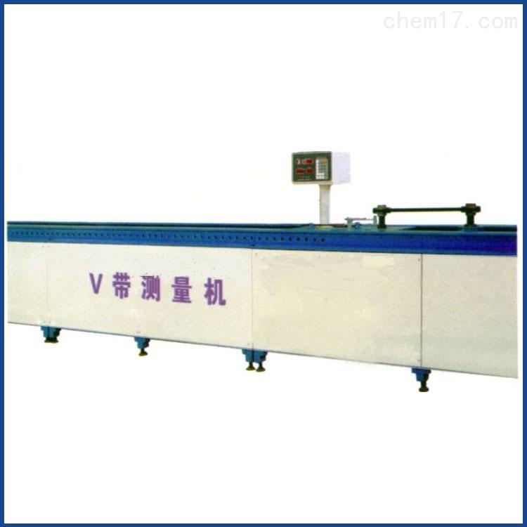 普通V带测长机 测试仪