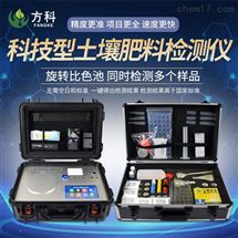FK-CT30土壤养分检测仪