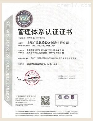 ICAS管理体系认证证书