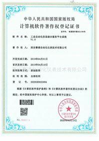计算机软件著作权证书3