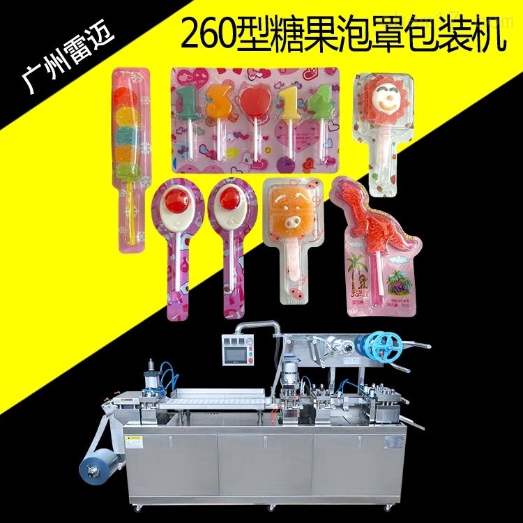 小型铝塑泡罩PVC糖果棒棒糖包装机