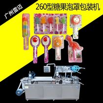 DPP-260小型铝塑泡罩PVC糖果棒棒糖包装机