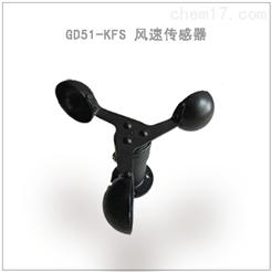 GD51-KFS风速传感器