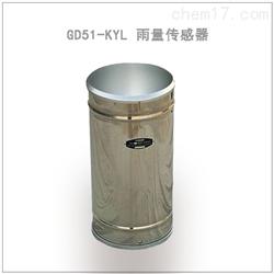 GD51-KYL翻斗式雨量传感器