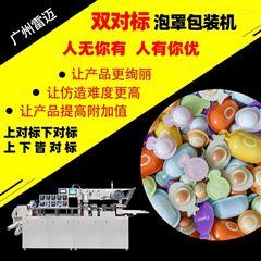 DPP-260双面对标面膜次抛机日本小鱼膏霜泡罩包装机