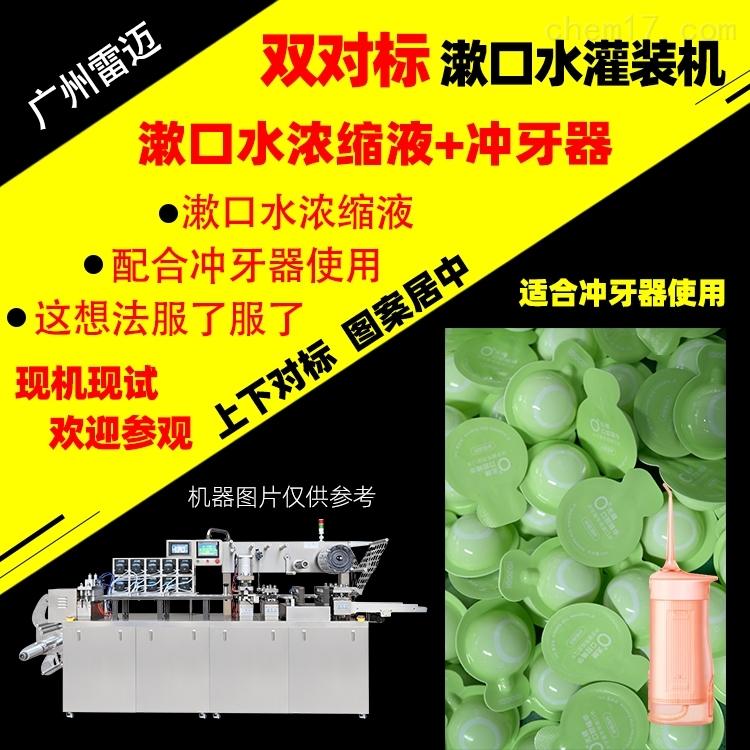 雙對標漱口水灌裝機PVC液體泡罩包裝機