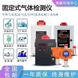 固定式工业可燃气体报警器在线监测检测仪