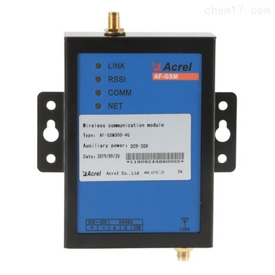 AF-GSM300-CE/4G數據轉換模塊