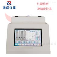 ZQ-V3 视频熔点测试仪