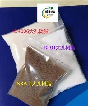 NKA-II大孔吸附树脂