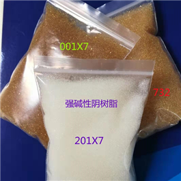 201x7阴离子交换树脂/混床阴阳离子树脂