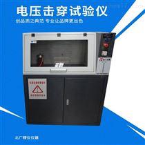 BDJC-50KV介电电压击穿强度测定仪