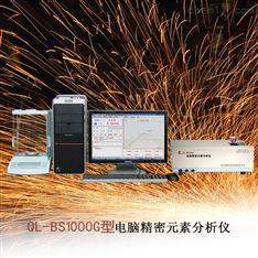 南京麒麟 铸造行业金属材料多元素分析仪器