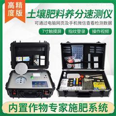 FK--HT300土壤肥料养分检测仪器