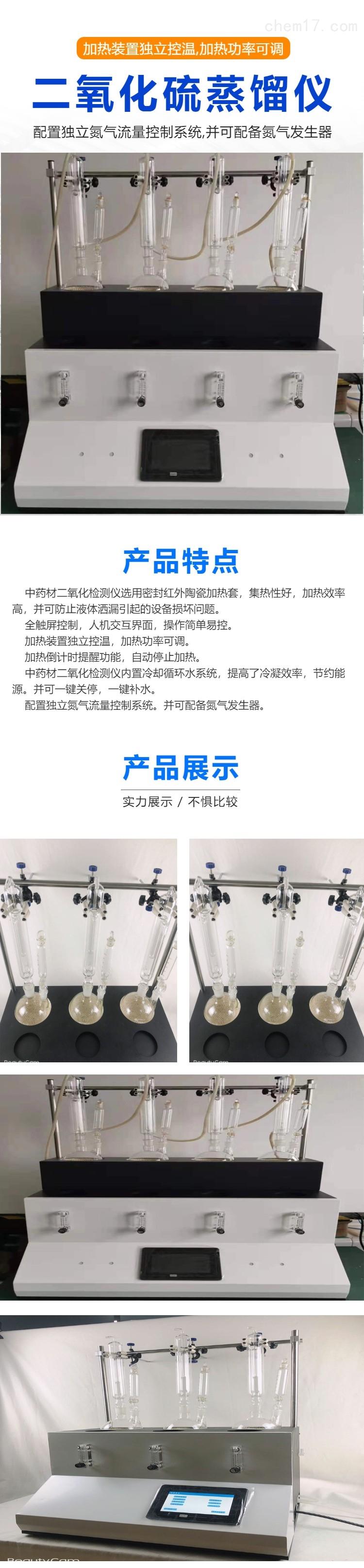 二氧化硫蒸馏仪Y.jpg