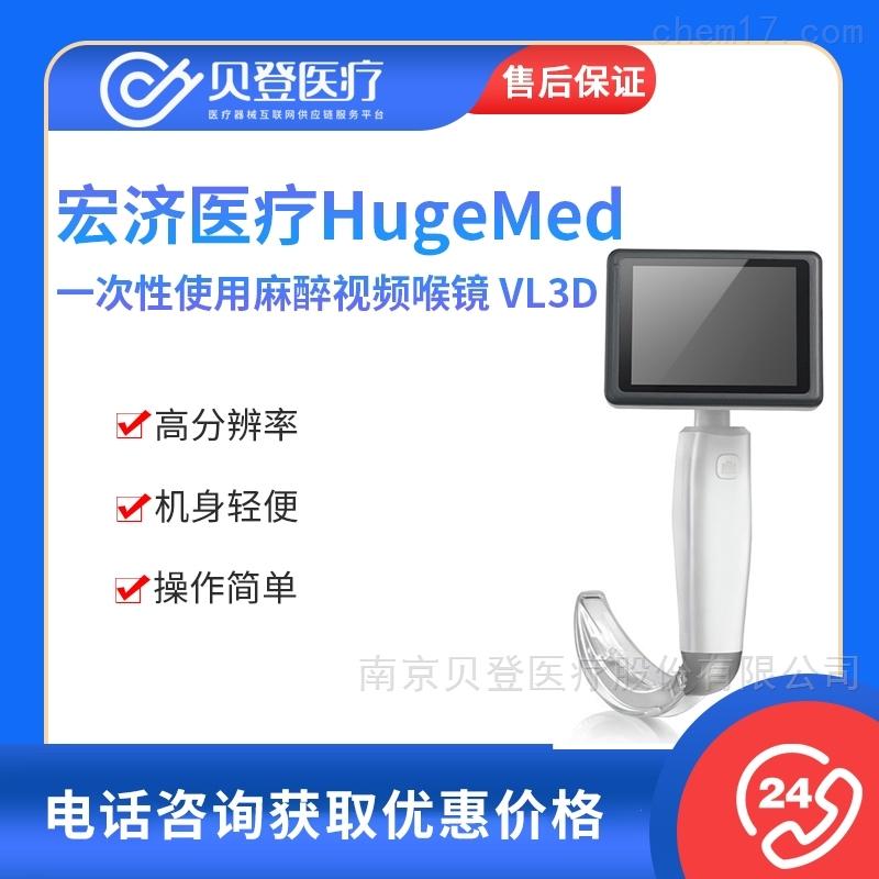 宏济医疗 一次性使用麻醉视频喉镜
