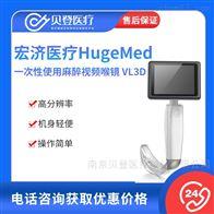 VL3D宏济医疗 一次性使用麻醉视频喉镜