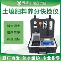 YT-TRX05土壤养分快速检测仪
