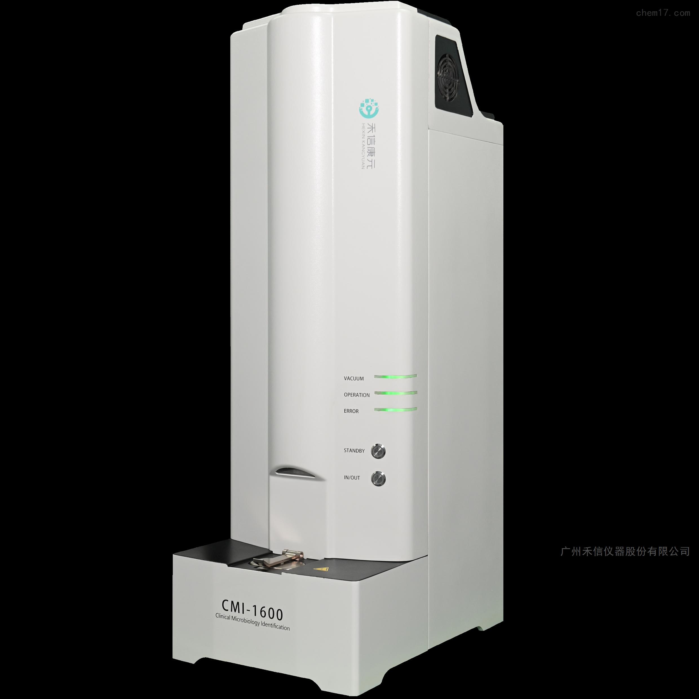 禾信康元质谱仪全自动微生物检测系统