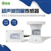 FT-XL485超声波雪量传感器