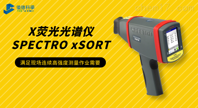 X荧光光谱仪SPECTRO xSORT.png