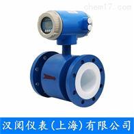 HEL系列HC材质电磁流量计厂家供应