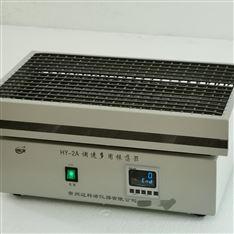 HY-2A型數顯調速多用振蕩器