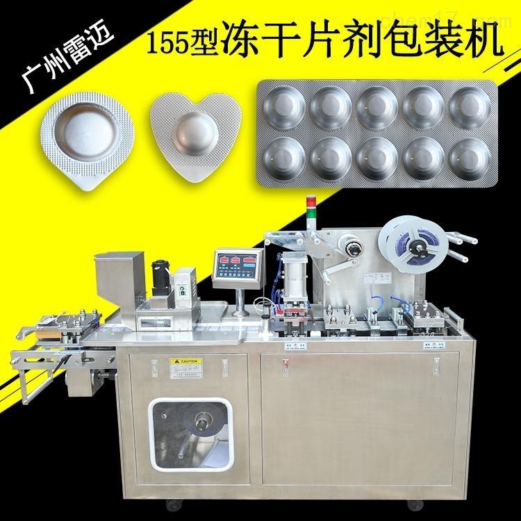 制藥包裝膠囊片劑廣州雷邁全自動泡罩包裝機