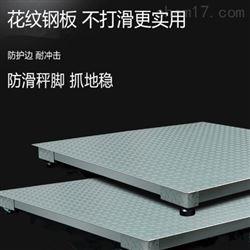 工业单层小地磅1.2M*1.2M平台秤