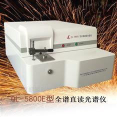 南京麒麟  QL-5800E全谱直读光谱仪