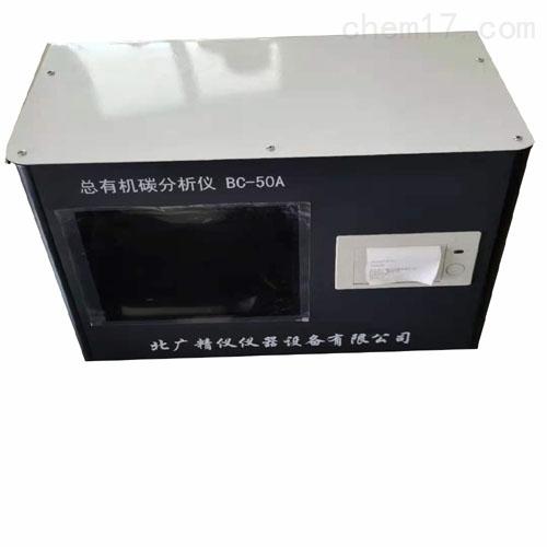 总有机碳分析仪TOC在线固安