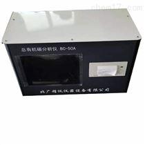 BC-50A总有机碳分析仪TOC在线固安
