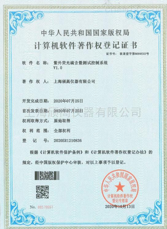 紫外荧光硫含量测试控制系统(颀高证书)